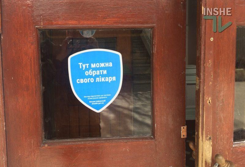 В Николаеве государственный завод отказал в продлении аренды для поликлиники