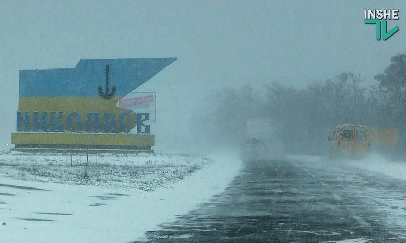 На Николаев надвигается непогода – следующая неделя будет снежной, дождливой и скользкой