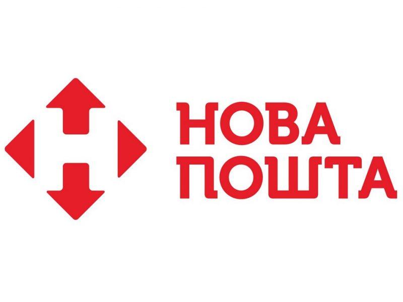 Мы с вами тоже встречались. Украинский бизнес солидарен с «Ново почтой» и спрашивает, почему ГПУ?