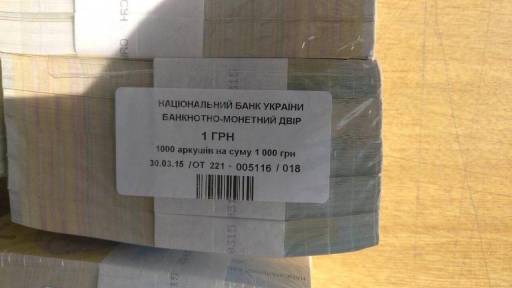 Киевлянин пытался переслать вГонконг 24кг одногривеневих купюр