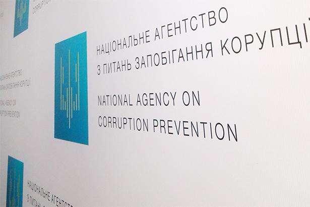 НАПК прекращает проверки в Укравтодоре, Энергоатоме, АРМА и Офисе Омбудсмена