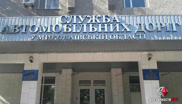 Заместителю начальника Службы автодорог Николаевской области сообщили о подозрении