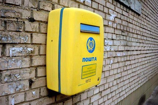 В Укрпочте предупредили о возможном прекращении доставки счетов за газ