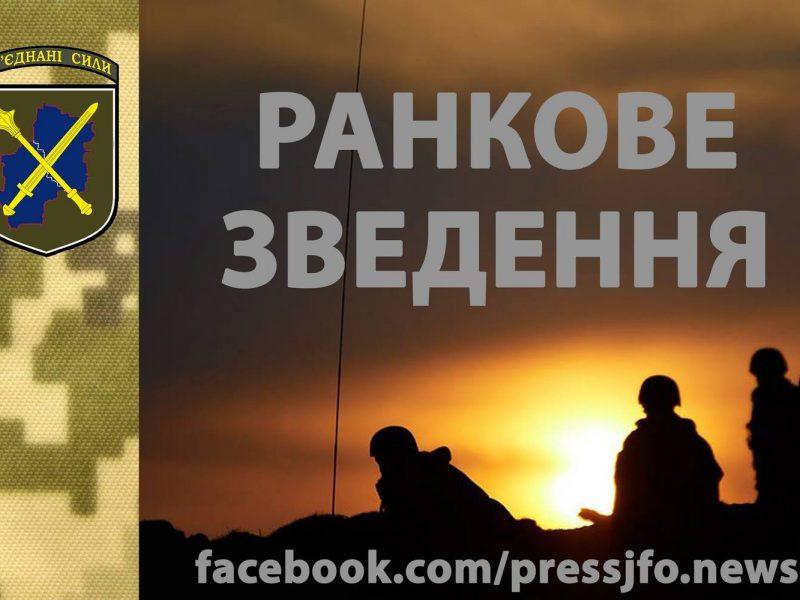 ООС: боевики 8 раз открывали огонь