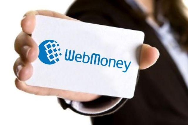 WebMoney заморозила средства украинских клиентов до 2021 г. – на время введенных санкций