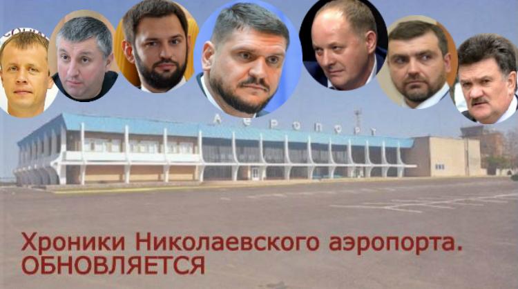Хроники Николаевского аэропорта. Обновляется