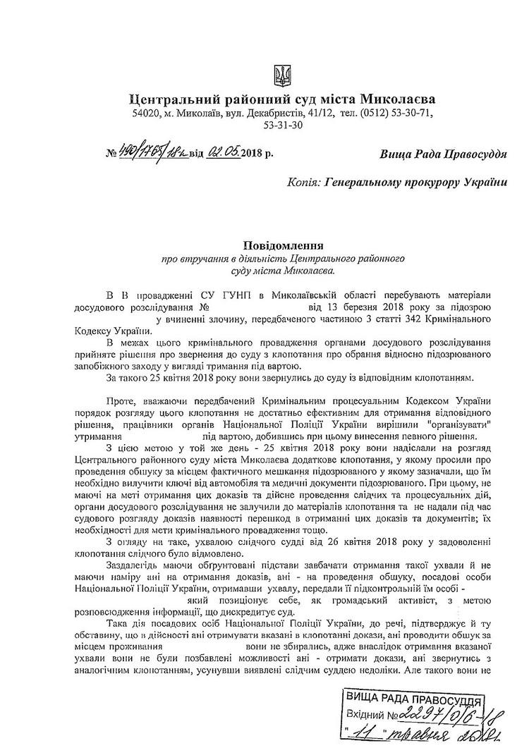 В Николаеве судья, которая выбирала меру пресечения Казимирову, пожаловалась в прокуратуру на давление полиции и активиста 1