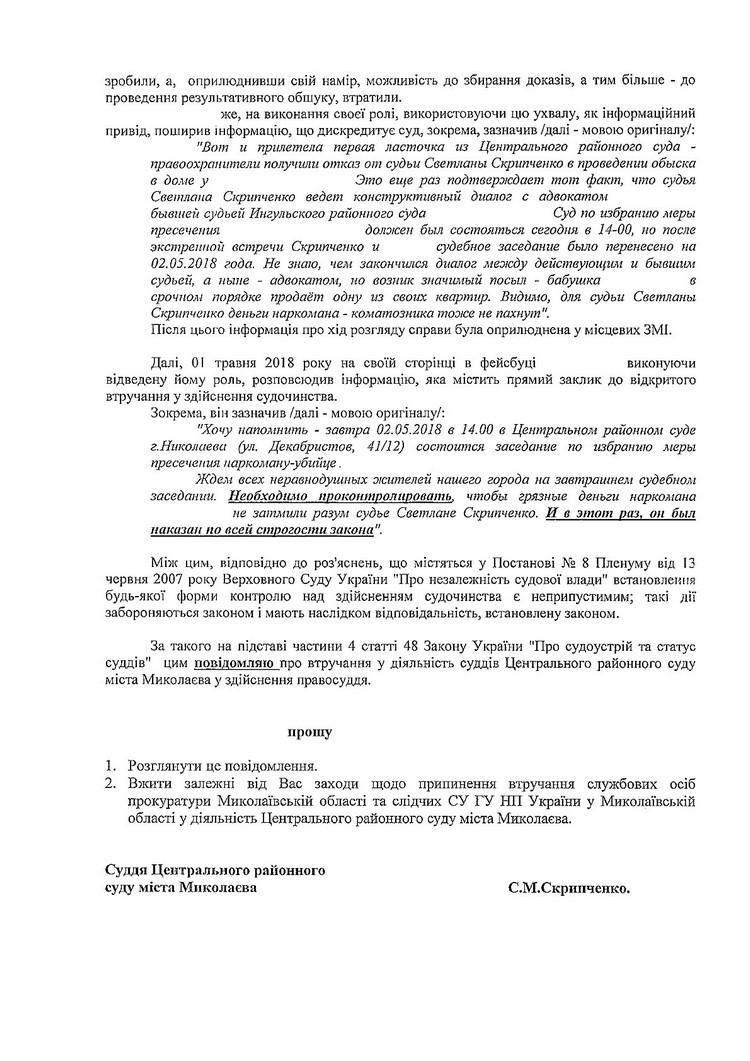 В Николаеве судья, которая выбирала меру пресечения Казимирову, пожаловалась в прокуратуру на давление полиции и активиста 3