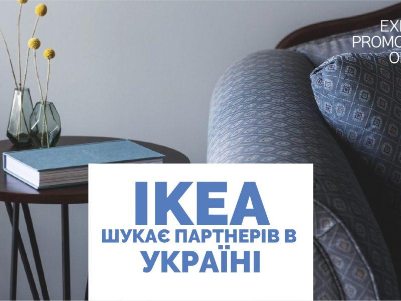 Не упустите шанс – IKEA ищет производителей в Украине