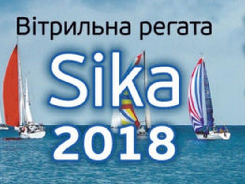 Под Николаевом прошла новая регата – «Кубок SIKA»