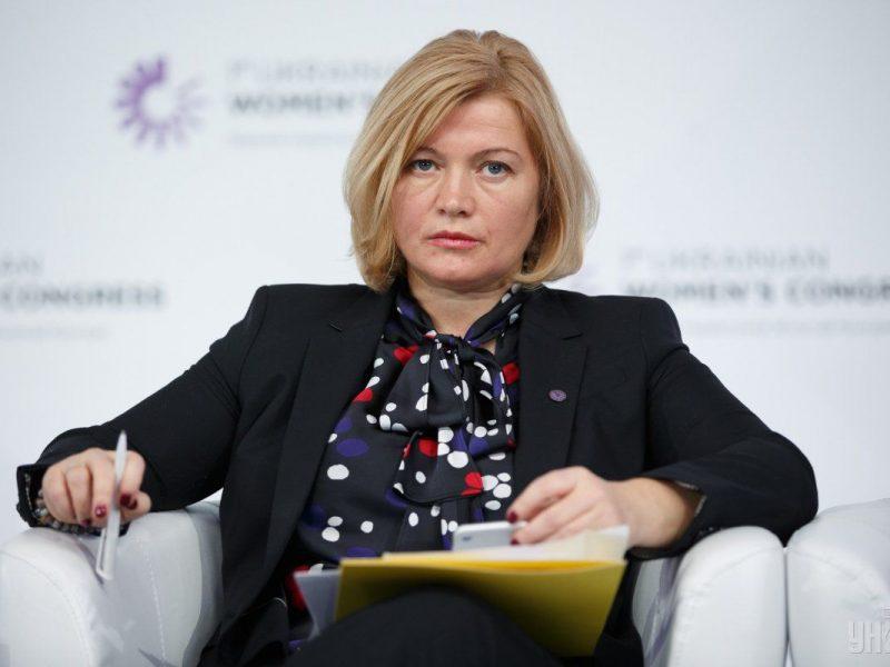 """Геращенко назвала """"неадекватно мягкой"""" реакцию мира на агрессию РФ на Азове"""