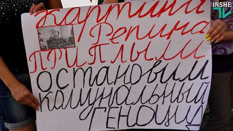 «Репин нарисовал картину Сенкевичу, называется картина «Сашко, приплыли»: в Николаеве протестовали против решения конкурсной комиссии по управляющим компаниям