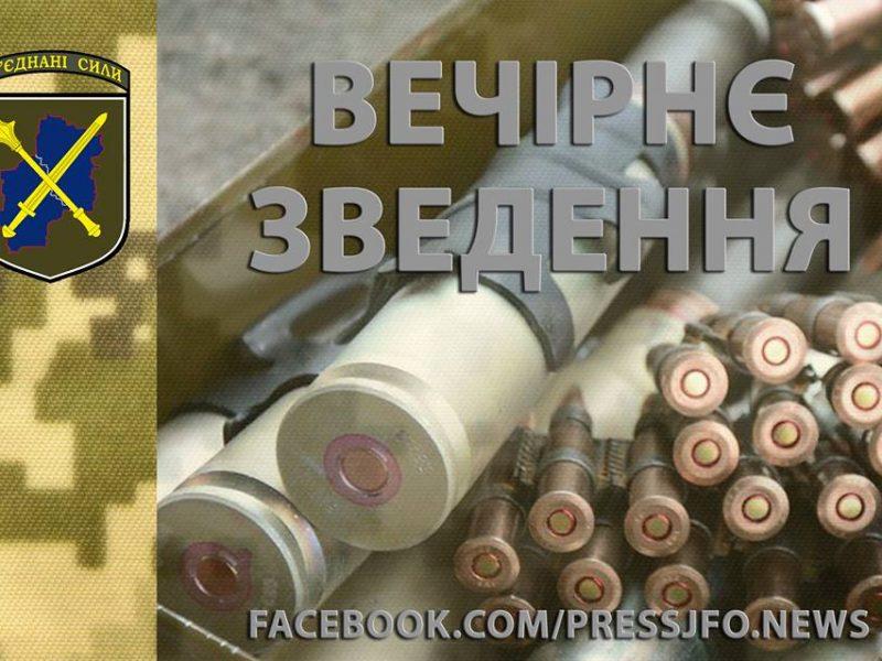 За сегодняшний день на Донбассе потерь среди украинских бойцов нет