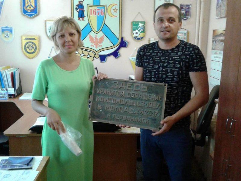 Обращение комсомольцев 1967 года к нынешним жителям Первомайска передали в краеведческий музей. А еще песни и значки