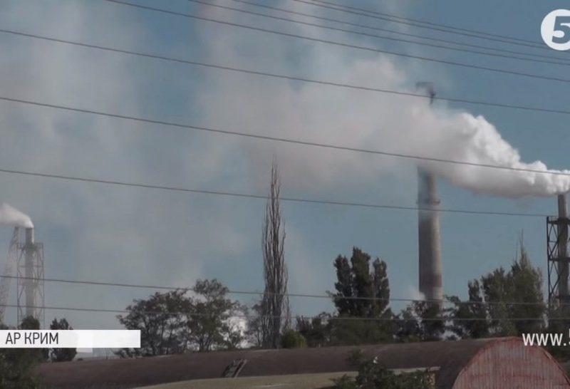Выбросы на крымском «Титане»: МИД Украины направит обращение к международной Организации по запрещению химического оружия
