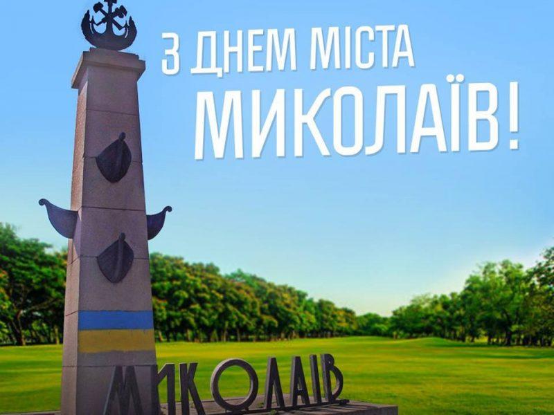Без лишних слов: Премьер-министр поздравил Николаев с Днем города