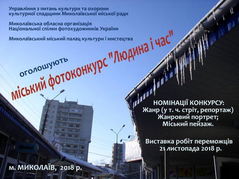 «Уважаемые фотографы и фотографини!» – в Николаеве объявили конкурс «Человек и время»