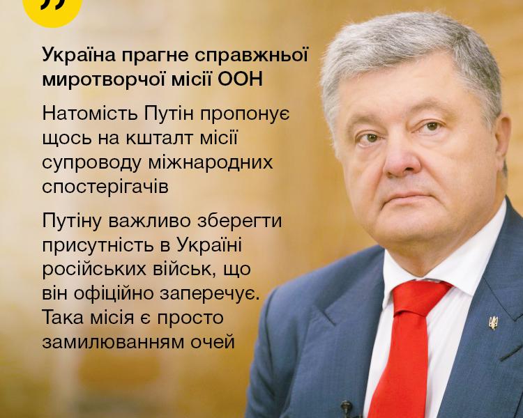 Порошенко назвал «замыливанием глаз» предложение Путина по формату миротворческой миссии на Донбассе