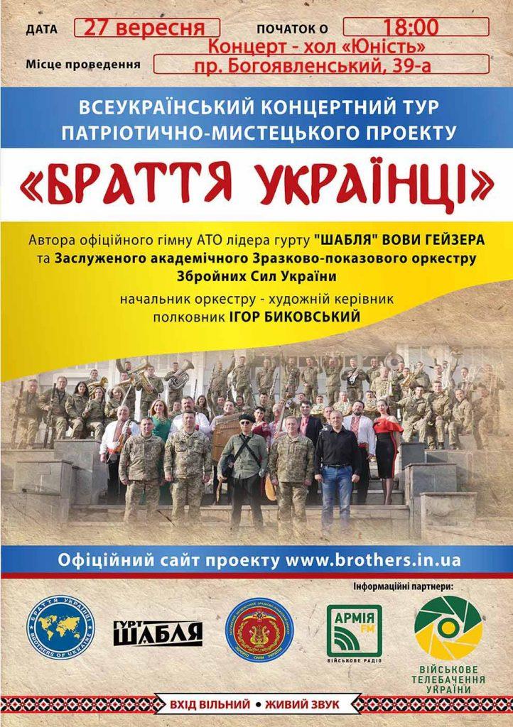 """Николаевцев приглашают на бесплатный концерт лидера группы """"Шабля"""" и оркестра Вооруженных Сил Украины 1"""