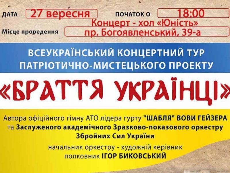Николаевцев приглашают на бесплатный концерт лидера группы «Шабля» и оркестра Вооруженных Сил Украины