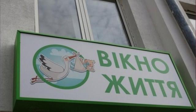 В Николаеве в «Окошке жизни» оставили новорожденную девочку
