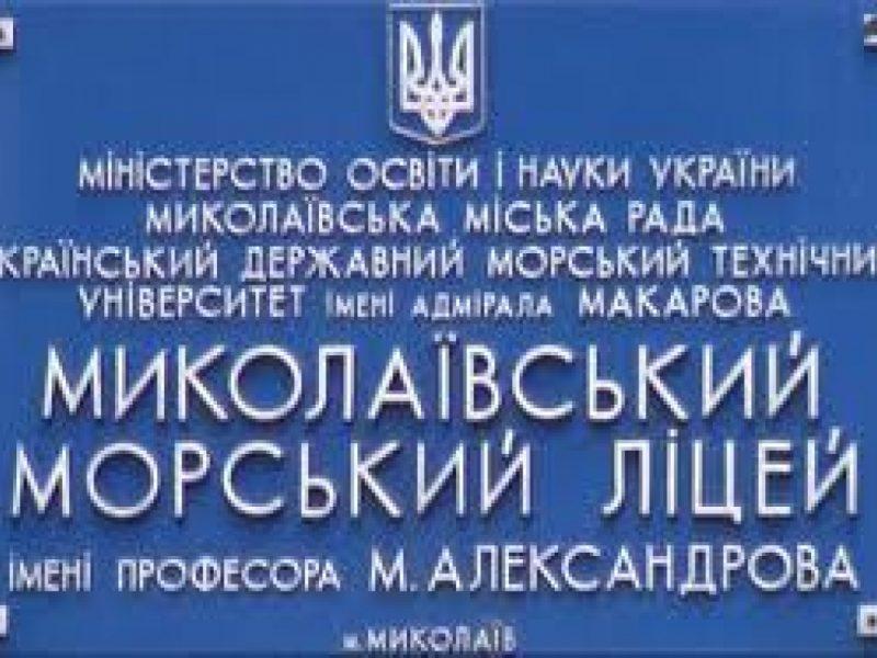 В Морском лицее Николаева одна группа лицеистов объявила акцию протеста – требуют обеспечить безопасные условия учебы