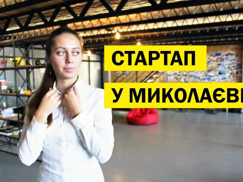 Для николаевской молодежи предлагают создать конкурс бизнес-проектов. Нужна поддержка горожан