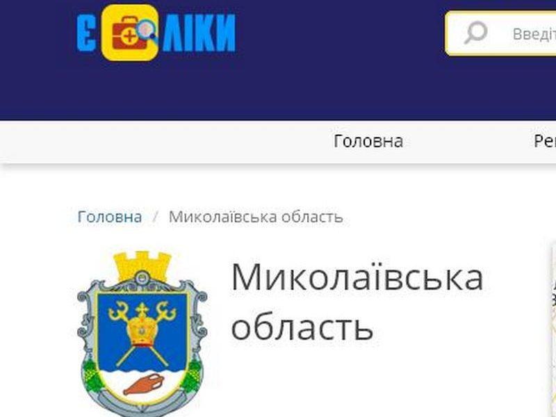 Теперь будем знать, в какой больнице какие лекарства есть: Николаевщина присоединилась к проекту Є ЛІКИ