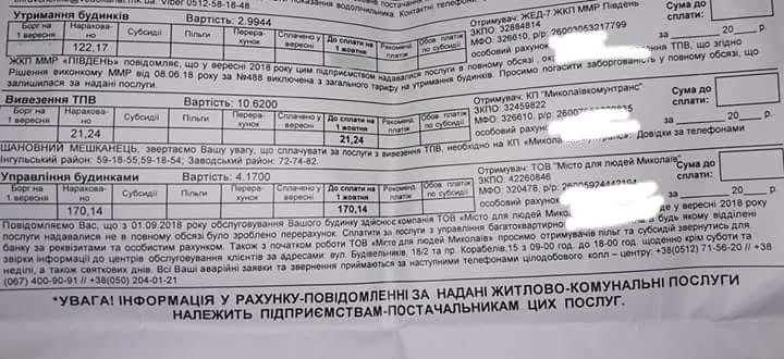 «Оплачивать нужно победителю конкурса ООО «Місто для людей»»: мэр Николаева дал ответ, что делать с двумя платежками по квартплате