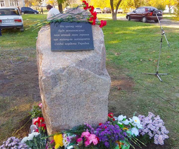 В Новой Одессе на Николаевщине будет установлен памятный знак героям, погибшим на Востоке страны