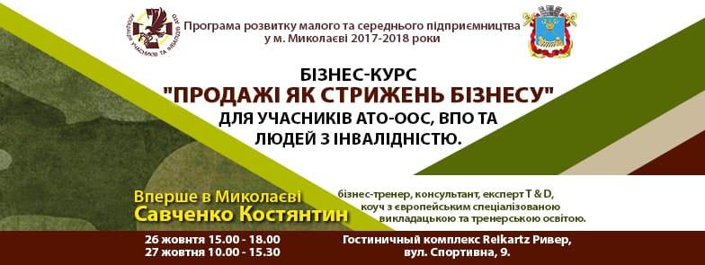 В Николаеве для участников АТО-ООС проведут бизнес-тренинг