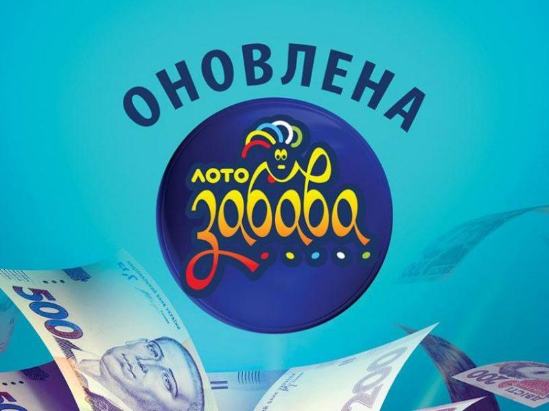 В Николаеве кто-то купил билет «Лото-Забава», выигравший 1 млн.грн. Свежеиспеченный миллионер, тебя ждут!