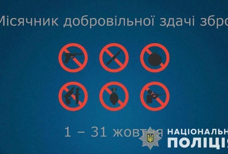 С начала месяца на Николаевщину в полицию сдали 220 единиц разнообразного оружия, 3 мины, 21 снаряд и 2 гранаты