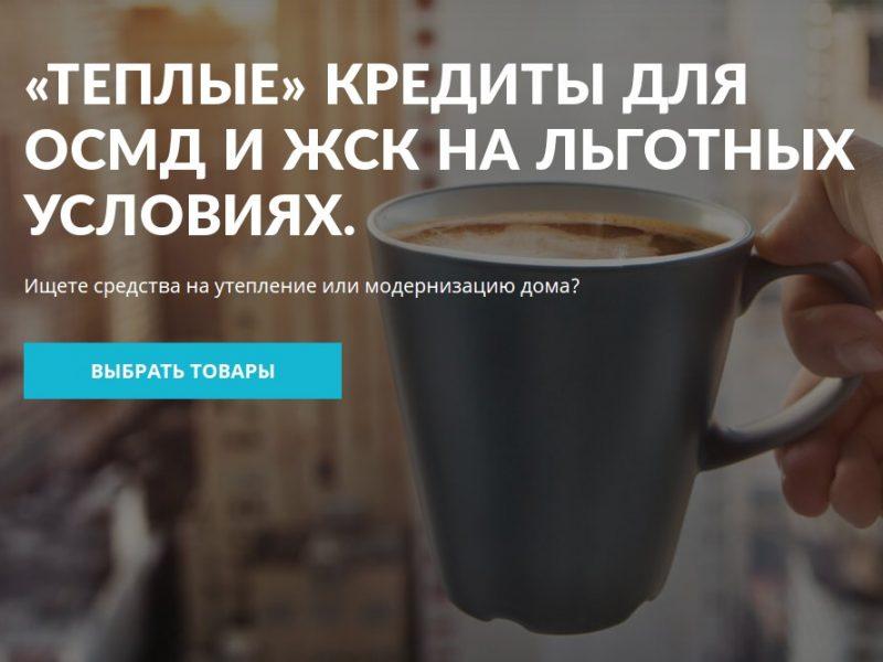 """Утепляемся с ПриватБанком. Николаевские ОСМД снова могут подавать заявки на """"теплые кредиты"""""""