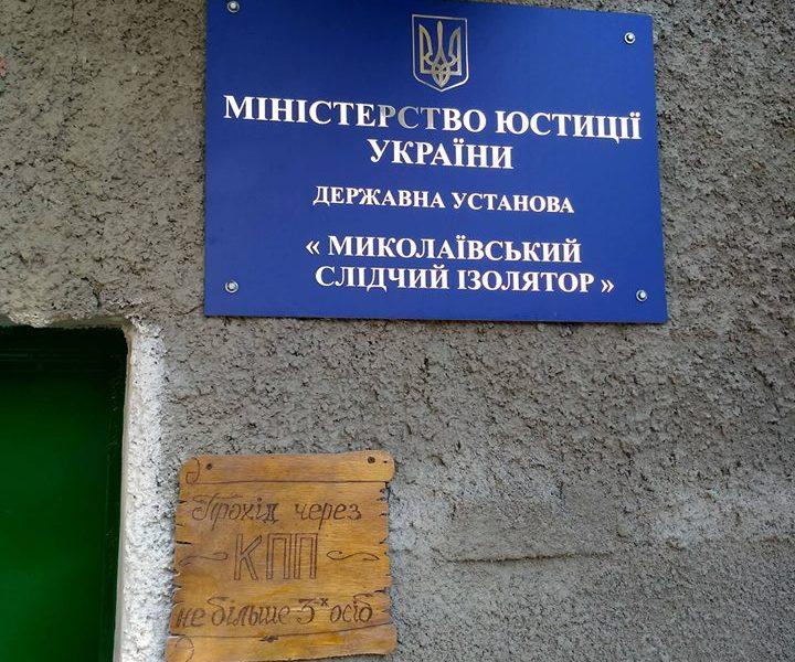 «Новоприбывших, как животных, держат в клетках в коридоре»: правозащитники поразились увиденному в Николаевском СИЗО