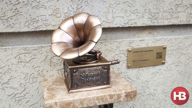 В Киеве появился бронзовый мини-граммофон. Он даже играет, но только одну мелодию