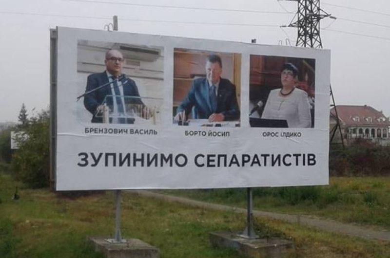 Остановим сепаратистов: на Закарпатье появились провокационные бигборды