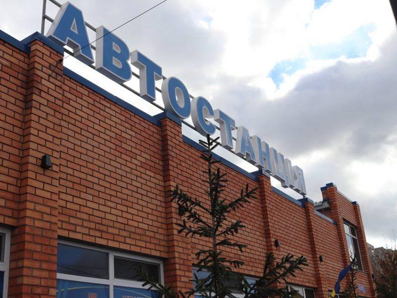 С сегодняшнего дня в Николаеве работает еще одна автобусная станция