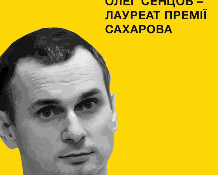 Порошенко рассчитывает, что премия Сахарова приблизит освобождение Сенцова