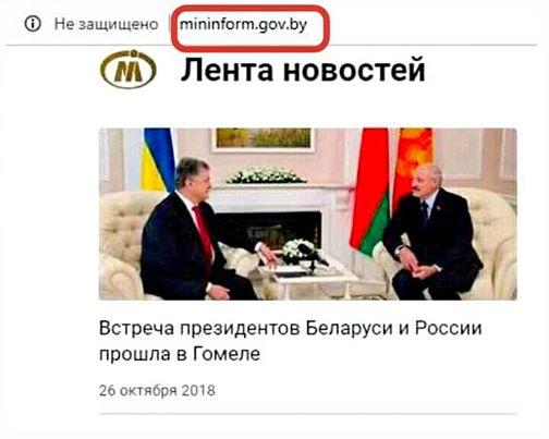 Мининформации Беларуси назвало Порошенко президентом России