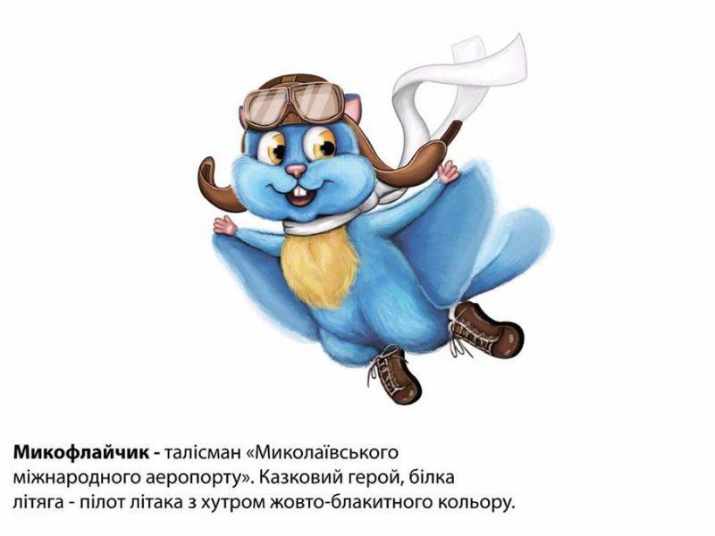 Белка-летяга Микофлайчик: обнародован прототип талисмана Николаевского аэропорта