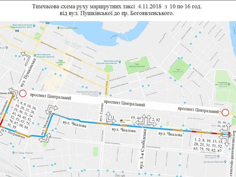 Схема движения общественного транспорта Николаева во время перекрытия Центрального проспекта 4 ноября