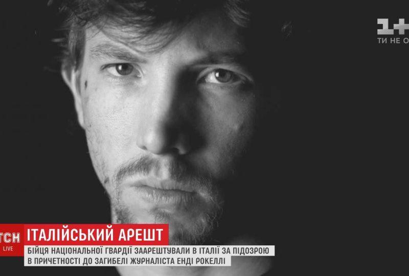 Семья убитого на Донбассе итальянского журналиста требует от Украины €500 тыс. компенсации