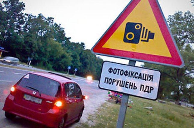 В Украине разрешили автоматическую фото- и видеофиксацию нарушений на дорогах