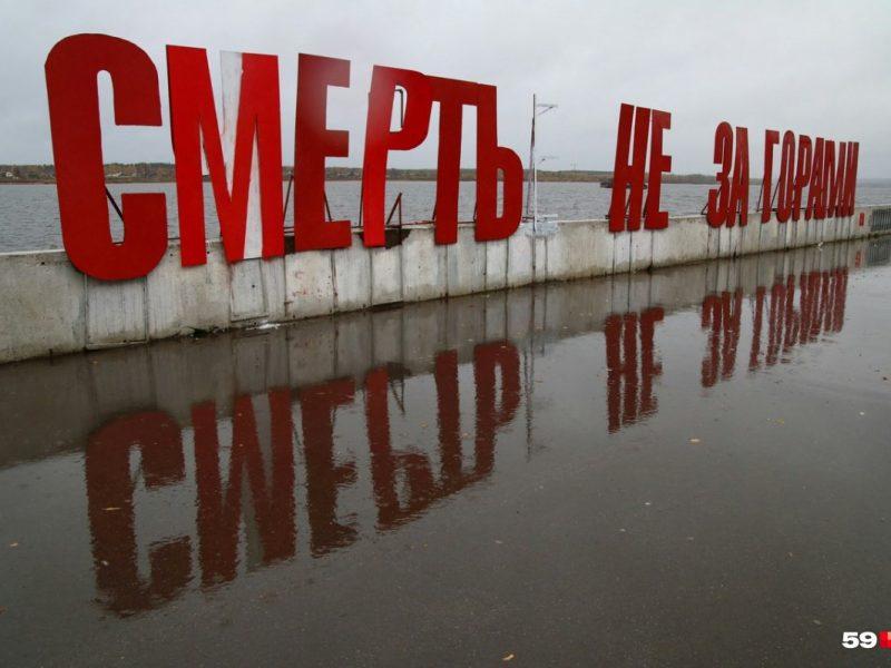 В Перми в арт-объекте «Счастье не за горами» слово «счастье» заменили на «смерть». РосСМИ назвали это вандализмом