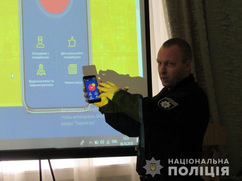 Полицейские презентовали мобильное приложение «My Pol» николаевской молодежи