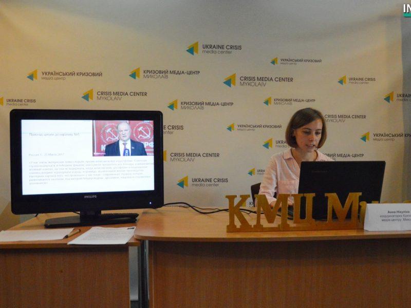 Как Россия формирует из Украины и стран Запада образ врага? В Николаеве представили детальное исследование и дали рекомендации