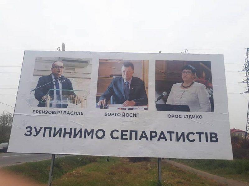 Полиция открыла дело после появления антивенгерских билбордов на Закарпатье