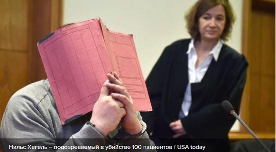 В Германии медика обвиняют в убийстве 100 пациентов с целью произвести впечатление на коллег