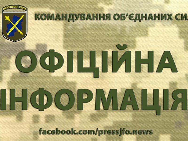 За сутки на Донбассе были ранены три украинских военных